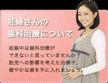 妊婦さんの歯科治療について