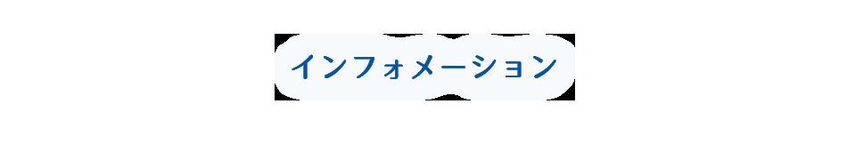 【インフォメーション】 | 宇都宮市の歯科医院「あおき歯科クリニック」