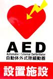 AED(自動体外除細動器) プレート
