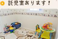 託児室あります!