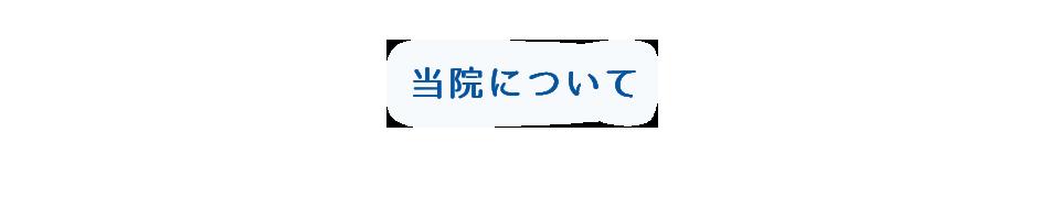 【当院について】 | 宇都宮市の歯科医院「あおき歯科クリニック」