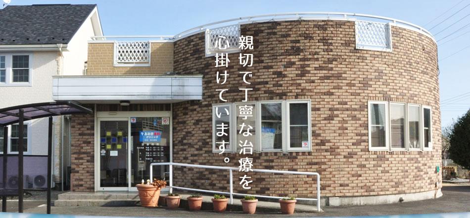 宇都宮市の歯科医院「あおき歯科クリニック」小児歯科 いびき治療 ホワイトニング 川俣町